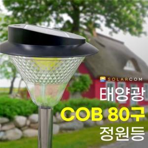 솔라콤 SCD143 태양광 COB 80구 정원등