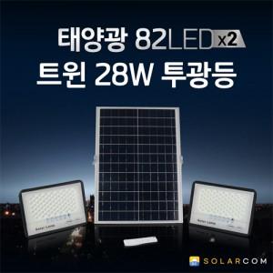 SCD114C 태양광 82LEDX2구 28W 투광등