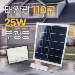 솔라콤 SCD114D 태양광 110구 25W 투광등