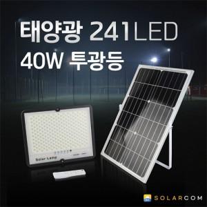 투광등 태양광 241구 40W