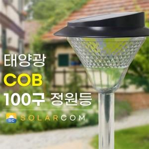 태양광 COB 100구 정원등