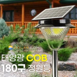 SCD146 태양광 정원등 COB 180구