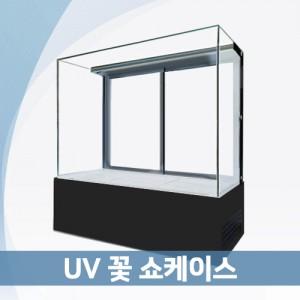 꽃냉장고 사각뒷문형 UV쇼케이스[1500/1800 x 700 x 1600/1800]