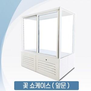 꽃냉장고 사각앞문형 [1500/1800 x 700 x 1600/1800]
