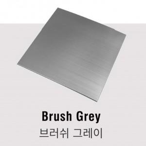 베르블럭 접착식 스테인리스 메탈 타일-브러쉬 그레이 1묶음