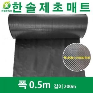 제초매트 50cmx200m가격:33,800원