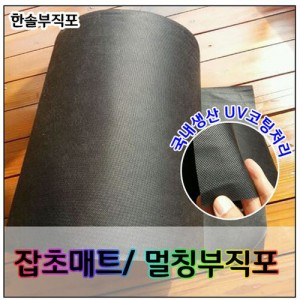 제초 (잡초방지) 부직포 50cmx200m가격:36,500원