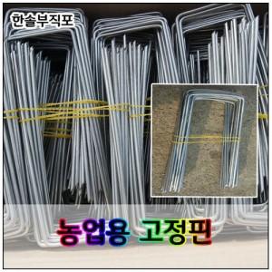농업용 고정핀 U자  대 (15cm)가격:11,200원