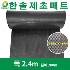 국산 2.4mx200m 제초매트가격:130,600원