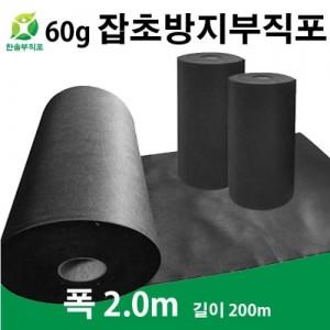제초(잡초방지) 부직포 2mx200m가격:126,000원