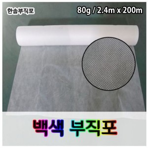 2.4mx200m 백색부직포 80g가격:211,200원