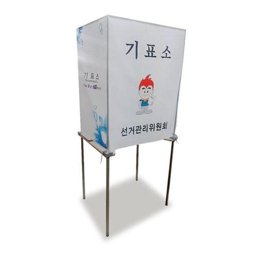 기표대 (높이1800/가림천)