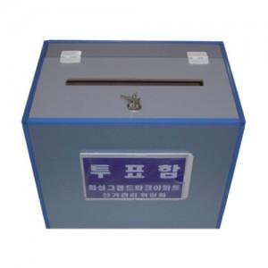 투표함A(대형)가격:60,500원