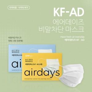 KF-AD 일반형 숨쉬기편한 비말차단 평면형 귀편한 탄력 이어밴드 에어데이즈 마스크 (1박스 50매)