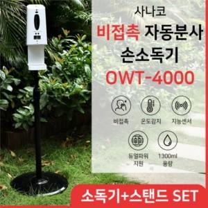 사나코 센서감지 자동분사 비접촉 발열체크 1.3L 손소독 디스펜서 OWT-4000 (스탠드 포함)