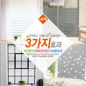 창문용시트지 92X200cm가격:5,900원