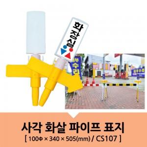 CS-107 봉표지