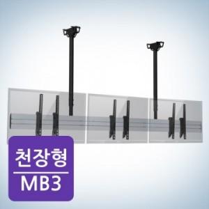 천장형 메뉴모드 거치대 MB-3