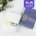 [송월타올] 송월 쥐띠 첫돌기념 타올 160g