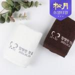 [송월타올] 송월 쥐띠 첫돌기념 타올 190g