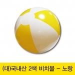 [국산] (대)2색비치볼 - 노랑
