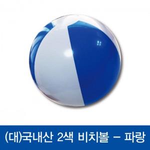 [국산] (대)2색비치볼 - 파랑
