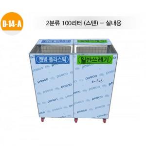 D-14-A 2분류 100리터 (스텐) - 실내용