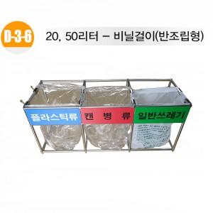 D-3-6 20, 50리터 - 비닐걸이(반조립형)
