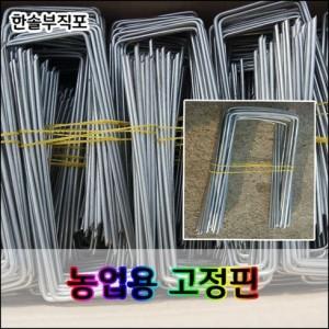 농업용 고정핀 U자  특대 (18cm)가격:12,400원