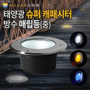태양광 슈퍼캡 방수 매립등 (중) SCD150가격:45,000원
