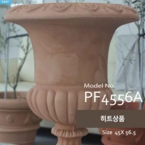 대형 이태리 PE 테라코타 화분 PF4556A가격:156,000원