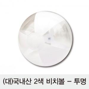 [국산] (대)2색비치볼 - 투명