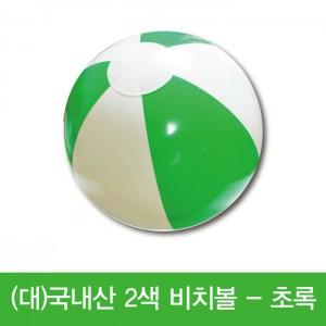 [국산] (대)2색비치볼 - 초록