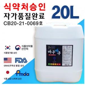 [미산성차아염소산수HOCL] 마구마구 소독수.살균.탈취제 20L