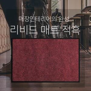 현관실내외용 리비드 매트 (적흑)가격:18,000원