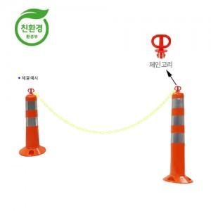 체인연결 겸용 시선유도봉 H450/H750