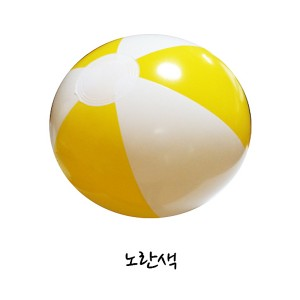 2색 비치볼 노랑(38cm~40cm)