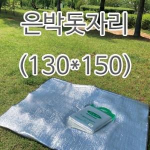 은박돗자리130x150 캠핑돗자리