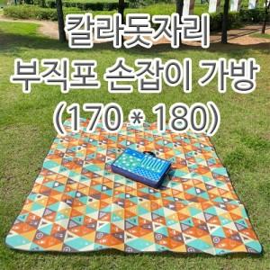 칼라돗자리 부직포가방 170x180 캠핑매트