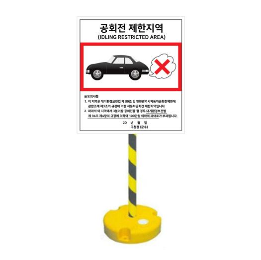 공회전 제한지역 표지판