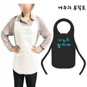 일회용앞치마 허리끈형 블랙 로고인쇄무료